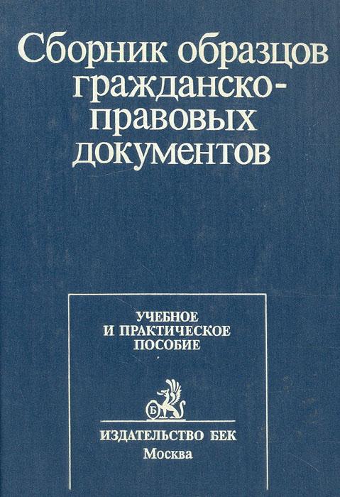 Сборник образцов гражданско-правовых документов