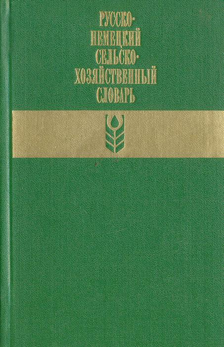 Русско-немецкий сельскохозяйственный словарь