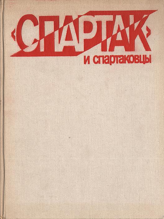 """""""Спартак"""" и спартаковцы"""