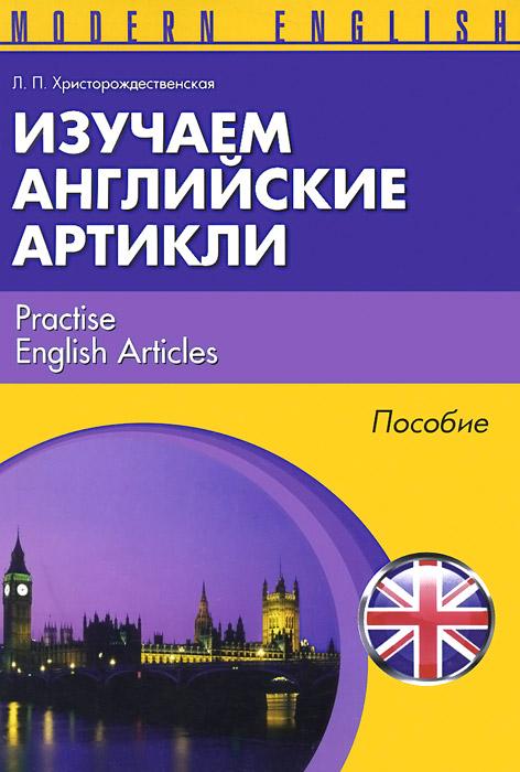 Изучаем английские артикли / Practise English Articles