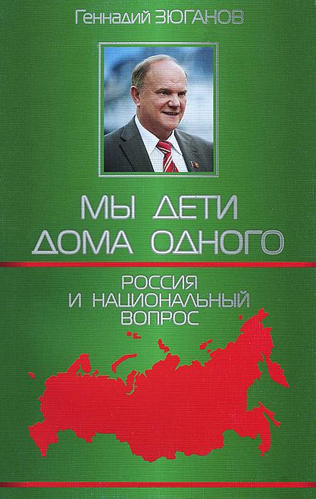 Мы дети дома одного. Россия и национальный вопрос ( 978-5-88010-304-1 )