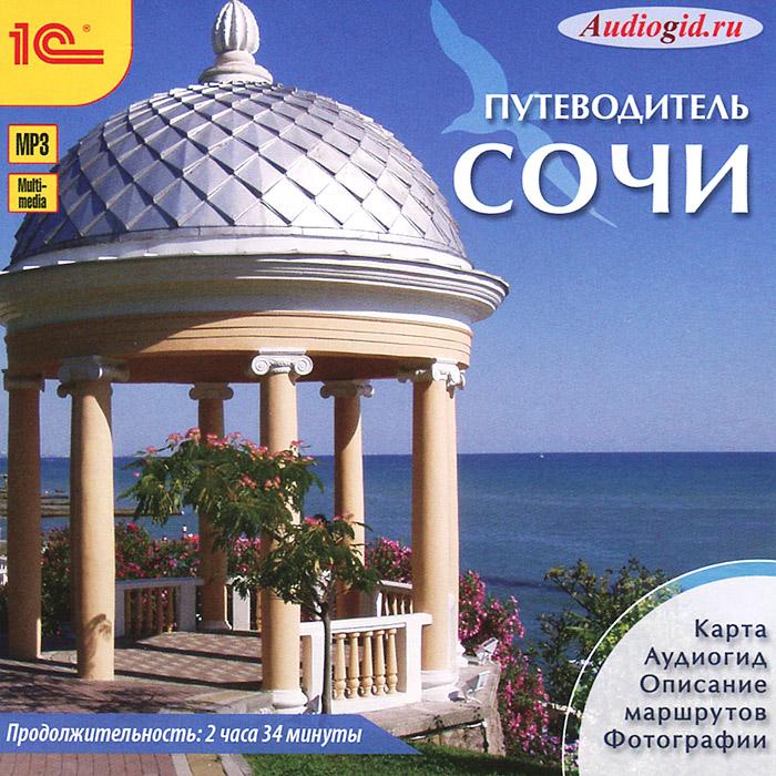 Сочи. Путеводитель (аудиокнига MP3) ( 978-5-9677-1595-2 )
