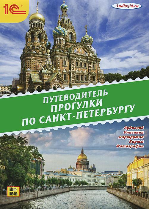 Прогулки по Санкт-Петербургу. Путеводитель (аудиокнига MP3)