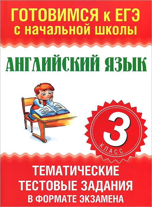 Английский язык. 3 класс. Тематические тестовые задания в формате экзамена