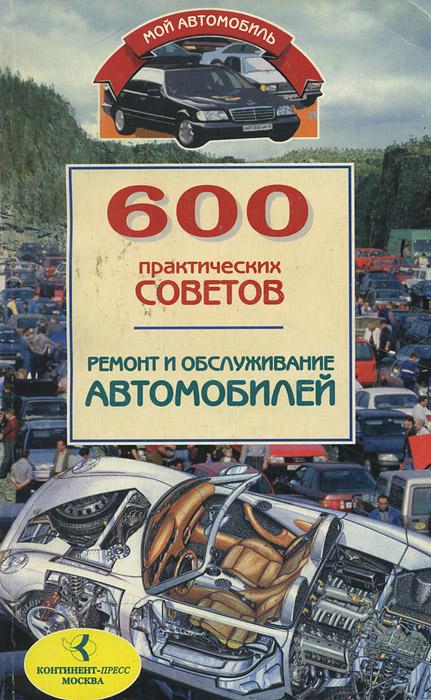 600 практических советов. Ремонт и обслуживание автомобилей