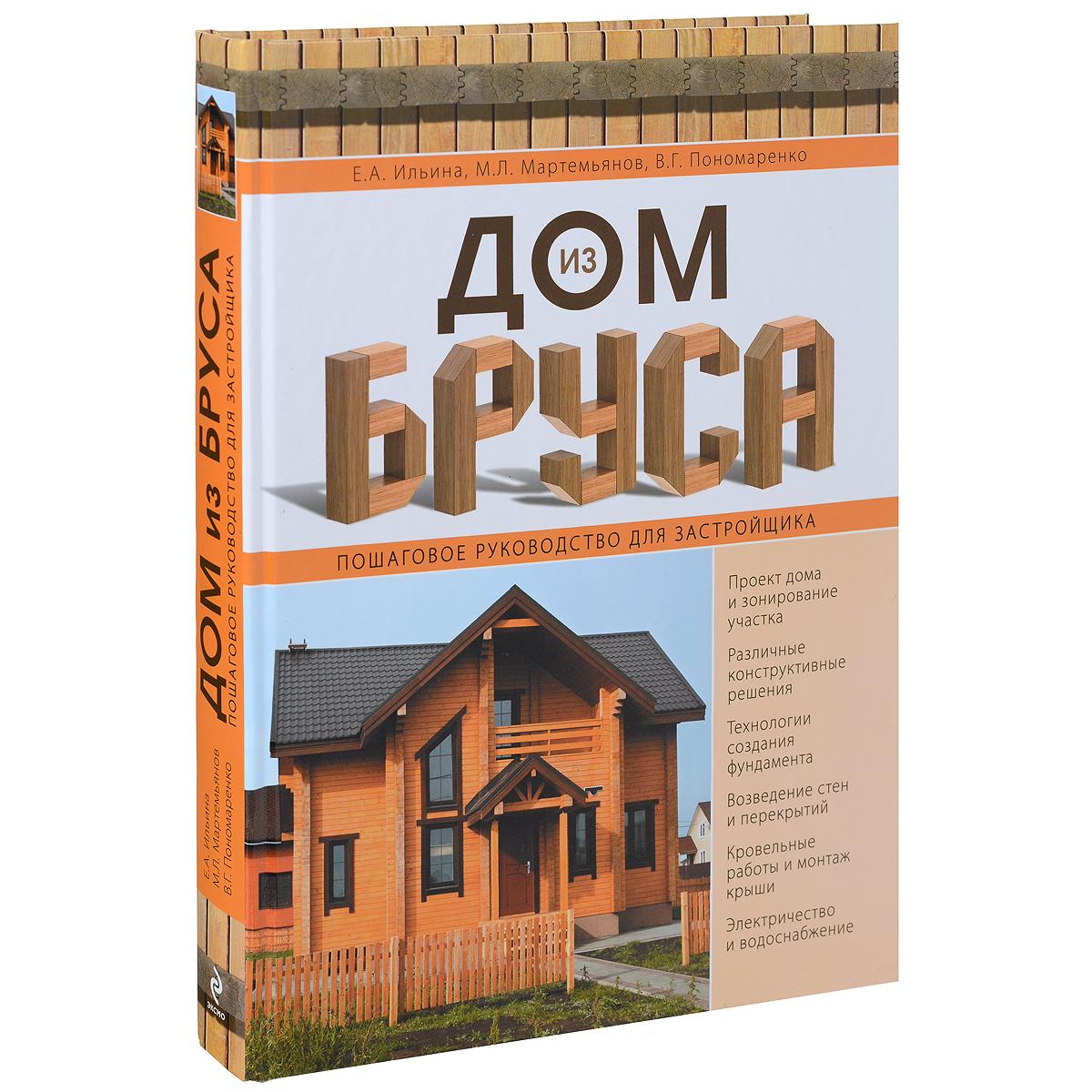 Книга дом своими руками бесплатно