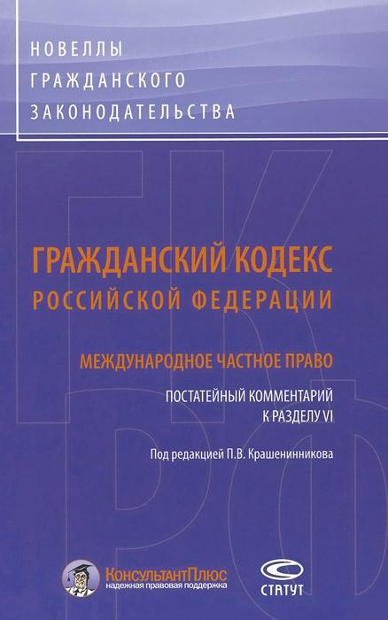 Гражданский кодекс Российской Федерации. Международное частное право. Постатейный комментарий к разделу VI