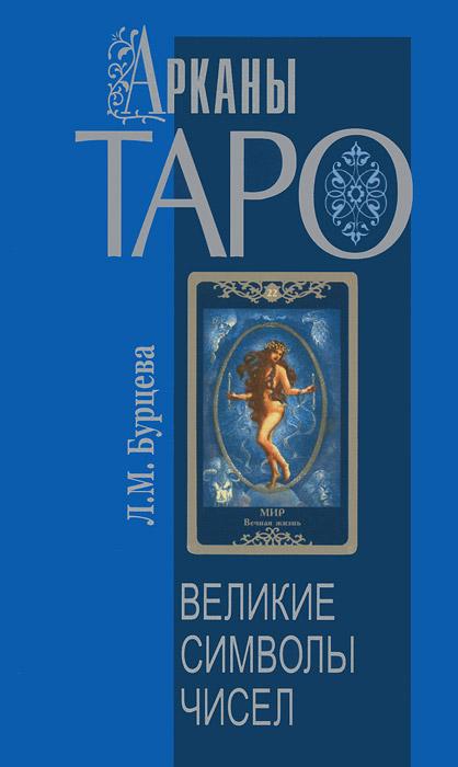 Арканы Таро. Великие символы чисел ( 978-5-00053-031-3 )
