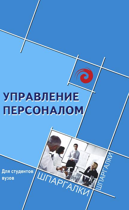 Управление персоналом. Для студентов вузов ( 978-5-222-22427-4 )