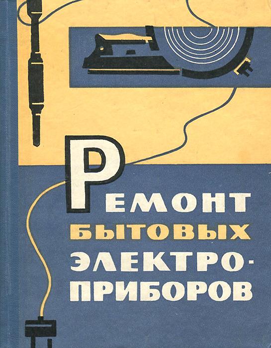 Ремонт бытовых электроприборов