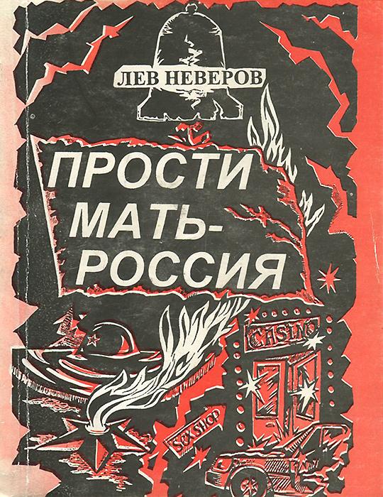 Прости, Мать - Россия