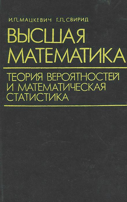 Высшая математика. Теория вероятностей и математическая статистика