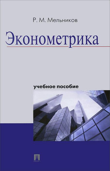 Эконометрика. Учебное пособие ( 978-5-392-13134-1 )