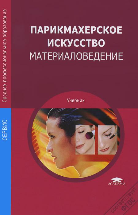 учебники по парикмахерскому искусству направление деятельности нашей
