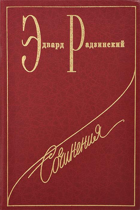 Эдвард Радзинский. Сочинения в 7 томах. Том 3. Загадки любви
