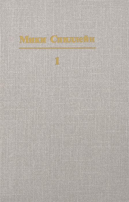 Микки Спиллейн. Собрание сочинений. В 10 томах. Том 1. Кровавый круг