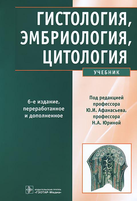 Атлас кузнецов гистология скачать pdf