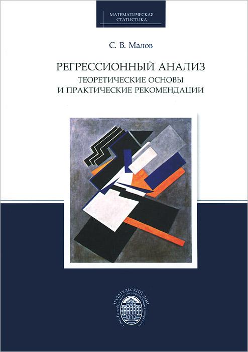 Регрессионный анализ. Теоретические основы и практические рекомендации