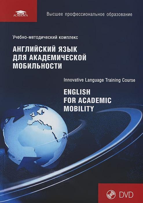 Английский язык для академической мобильности / English for Academic Mobility. Учебник (+ DVD)