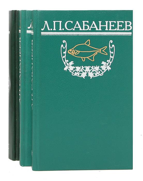 Л. П. Сабанеев. Собрание сочинений в 8 томах. Тома 1-3 (комплект из 3 книг)