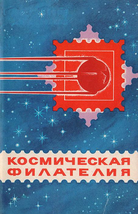 Космическая филателия