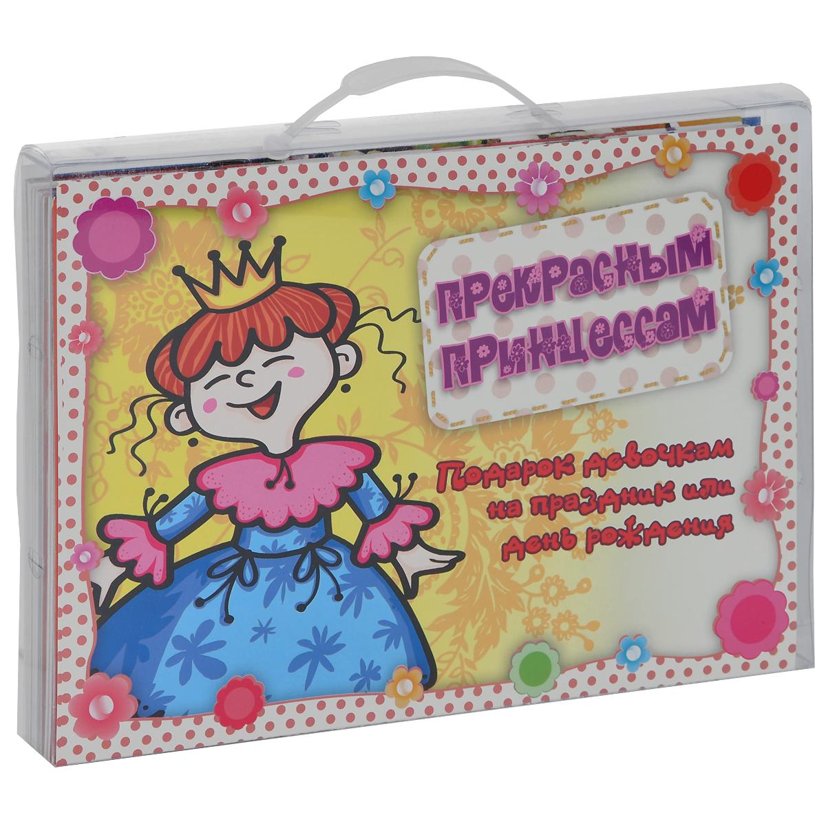 Прекрасным принцессам. Подарок девочкам на праздник или день рождения (комплект из 14 книжек)12296407Что подарить своей прекрасной принцессе на праздник или в день рождения? Хотелось бы что-то, отличное от куклы, что бы порадовало и заинтересовало, чтобы ребенок занимался этим довольно длительное время, а не покрутил и бросил. И у нас это есть! Во-первых, специально для девочек - оригинальные кулинарные рецепты, которые по силам выполнить самой, чтобы порадовать маму с папой вкусненьким бутербродом/напитком, красивой открыткой или поделкой. Во-вторых, ваша принцесса сможет сама и куколку сделать - только свою, которой ни у кого нет. И, конечно, потренировать руку в прописях на две руки и со скрытыми картинками, а ум - в усвоении развивающей информации, которая совсем не будет скучной. В комплект вошли книжки для девочек 5-9 лет, направленные на развитие речи, воображения, познание окружающего мира и приобретение полезных навыков. - Там, где всегда мороз. Животные Севера - Лепим сказку-крошку - У Лукоморья дуб слепили ...