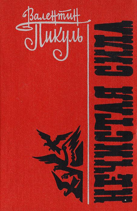 Книга Нечистая сила