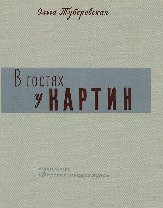 В гостях у картин12296407Читая эту книгу, вы словно в первый раз придете в картинную галерею, и перед вами откроется новый мир - мир красок и света. Книга расскажет вам о том, скольких трудов и исканий стоит художнику создание каждого полотна; расскажет историю некоторых замечательных картин, эпизоды из жизни выдающихся русских художников. Вы научитесь понимать язык живописи, поймете, что значит не просто смотреть, а видеть картину. И если не любили искусство до сих пор, полюбите его, поймете, какая это огромная радость. А если вы захотите организовать в школе кружок любителей живописи, вы найдете в книге конкретные советы. Итак, мы приглашаем вас в гости к картинам.