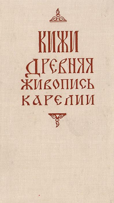 Кижи. Древняя живопись Карелии