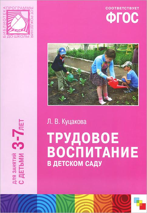 Трудовое воспитание в детском саду. Для занятий с детьми 3-7 лет ( 978-5-43150-429-7 )