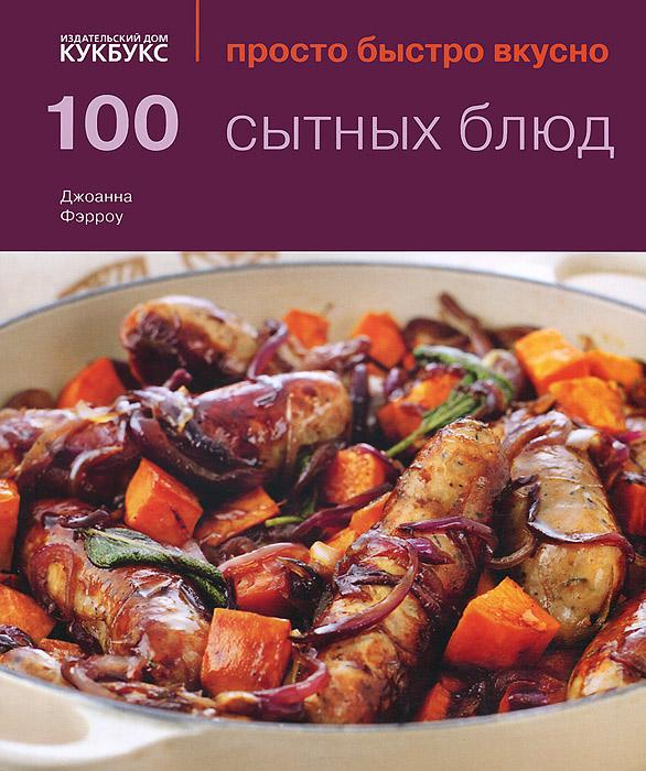 100 сытных блюд