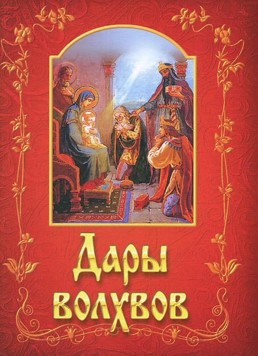 Дары волхвов ( 978-985-511-676-0 )