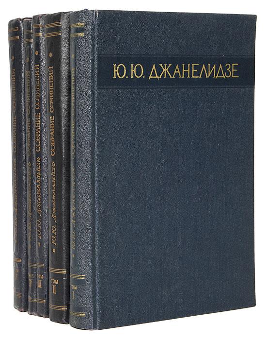 Ю. Ю. Джанелидзе. Собрание сочинений в 5 томах (комплект)