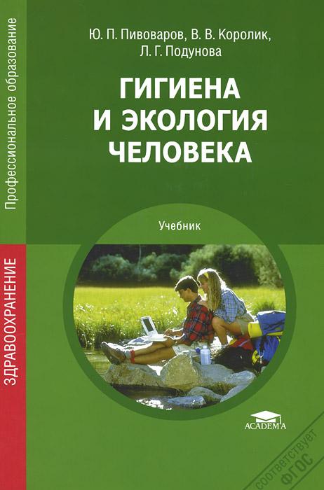Гигиена и экология человека. Учебник12296407В учебнике представлены основные разделы гигиены - гигиена окружающей среды, гигиена питания, гигиена лечебно-профилактических учреждений, радиационная гигиена, гигиена труда, гигиена детей и подростков, личная гигиена, гигиена экстремальных ситуаций и катастроф, а также вопросы экологии человека. Учебник может быть использован при изучении общепрофессиональной дисциплины Гигиена и экология человека в соответствии с ФГОС СПО для всех специальностей укрупненной группы 060000 Здравоохранение. Для студентов учреждений среднего профессионального образования.