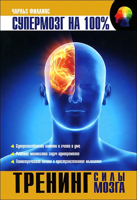 Тренинг силы мозга ( 978-5-17-080857-1, 978-5-17-08084-7, 978-1-85906-360-6 )