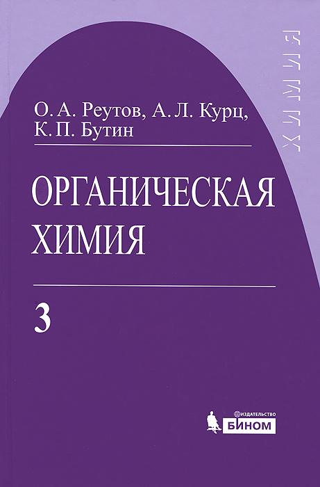 Органическая химия. В 4 частях. Часть 3 ( 978-5-9963-1335-8, 978-5-94774-611-2 )