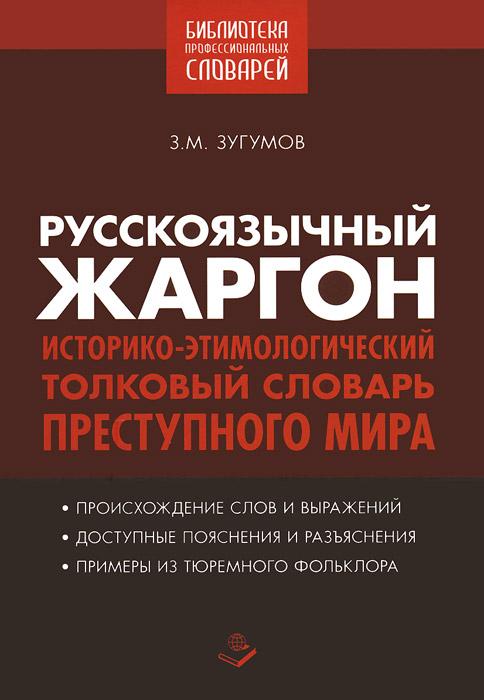 Русскоязычный жаргон. Историко-этимологический, толковый словарь преступного мира