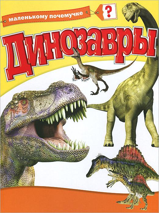 Динозавры ( 978-5-17-082517-2 )