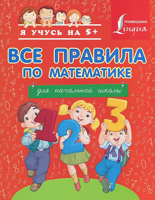 Все правила по математике для начальной школы12296407Серия Я учусь на 5+ - это справочные и учебные пособия для начальной школы. Пособия содержат самые нужные материалы для обучения, сопровождаются яркими и красочными иллюстрациями, легкие и компактные. Предлагаемое пособие содержит основные правила по математике, изучаемые в начальной школе. Объяснение правил сопровождается яркими иллюстрациями и наглядными схемами. Пособие предназначается для учащихся младших классов и может использоваться для обучения детей как в школе, так и дома.