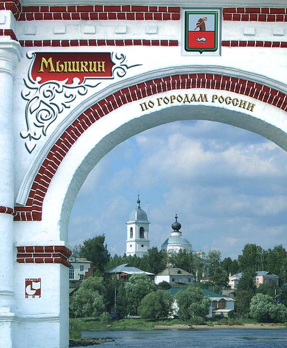 Мышкин. По городам России. Фотоольбом ( 978-5-91522-372-0 )