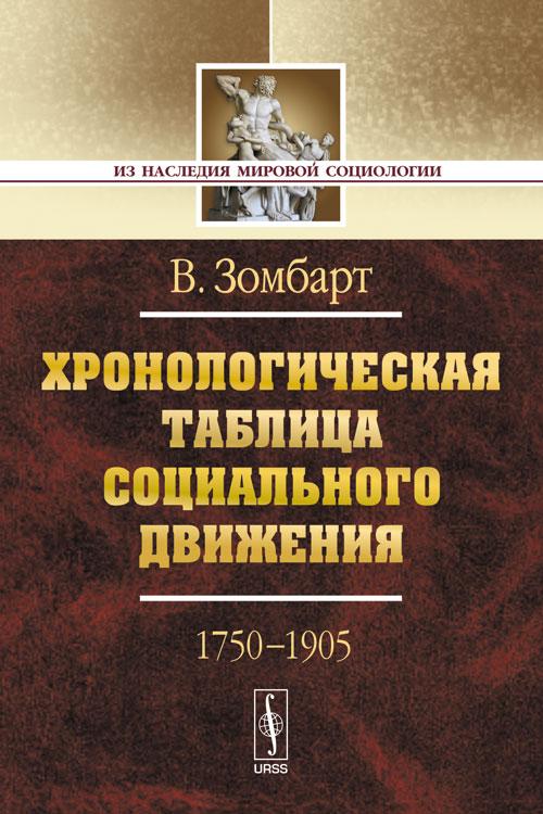Хронологическая таблица социального движения. 1750-1905 ( 978-5-9710-0896-5 )
