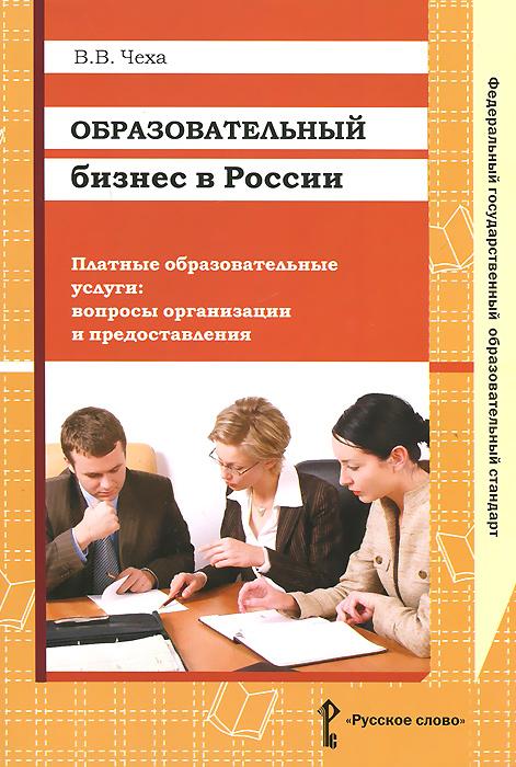 Образовательный бизнес в России. Платные образовательные услуги. Вопросы организации и предоставления ( 978-5-91218-712-4 )