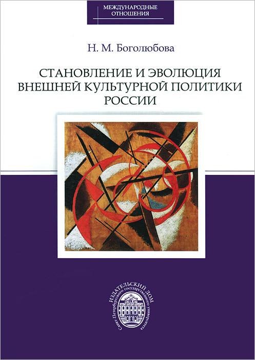 Становление и эволюция внешней культурной политики России