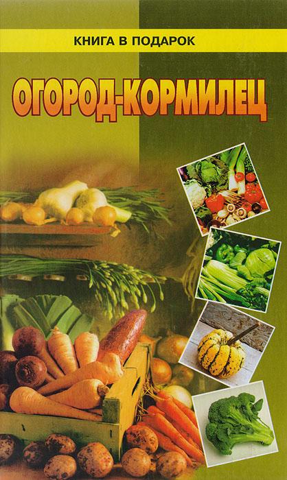 Огород-кормилец