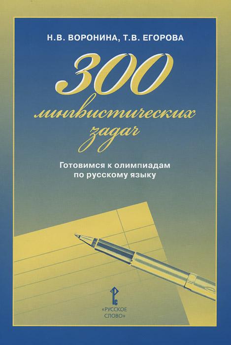 300 лингвистических задач. Готовимся к олимпиадам по русскому языку12296407Если вас интересует наука Языкознание и вы хотите участвовать во Всероссийской олимпиаде школьников по русскому языку - эта книга для вас. Она содержит 300 заданий и ключи к их выполнению в виде развёрнутого, подробного ответа на каждый вопрос, что даёт вам возможность использовать книгу для самостоятельной работы и проверки своих знаний как в I рамках школьной программы, так и за её пределами.