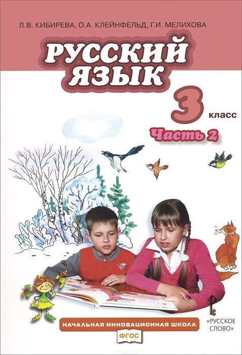 Русский язык. 3 класс. Учебник. В 2 частях. Часть 2 ( 978-5-00007-330-8 )