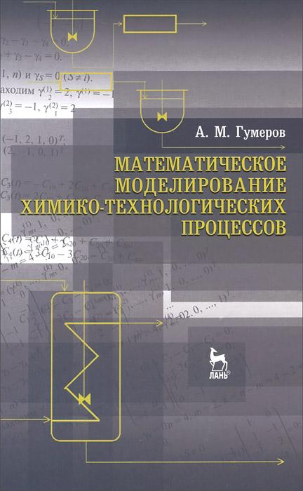Математическое моделирование химико-технологических процессов. Учебное пособие ( 978-5-8114-1533-5 )
