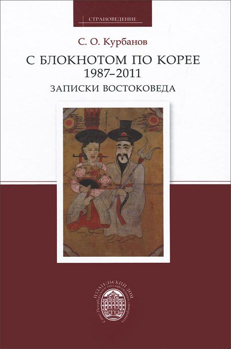 С блокнотом по Корее (1987-2011). Записки востоковеда