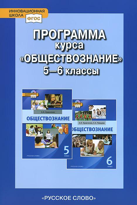 Обществознание. 5-6 класс. Программа курса ( 978-5-00007-211-0 )