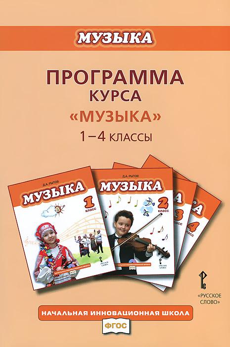 Музыка. 1-4 классы. Программа курса ( 978-5-00007-104-5 )